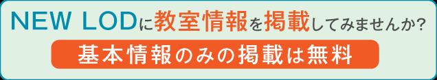 NEWLOD掲載のお知らせ